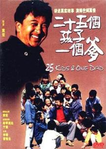 "Poster for the movie ""25 Kids And A Dad"""