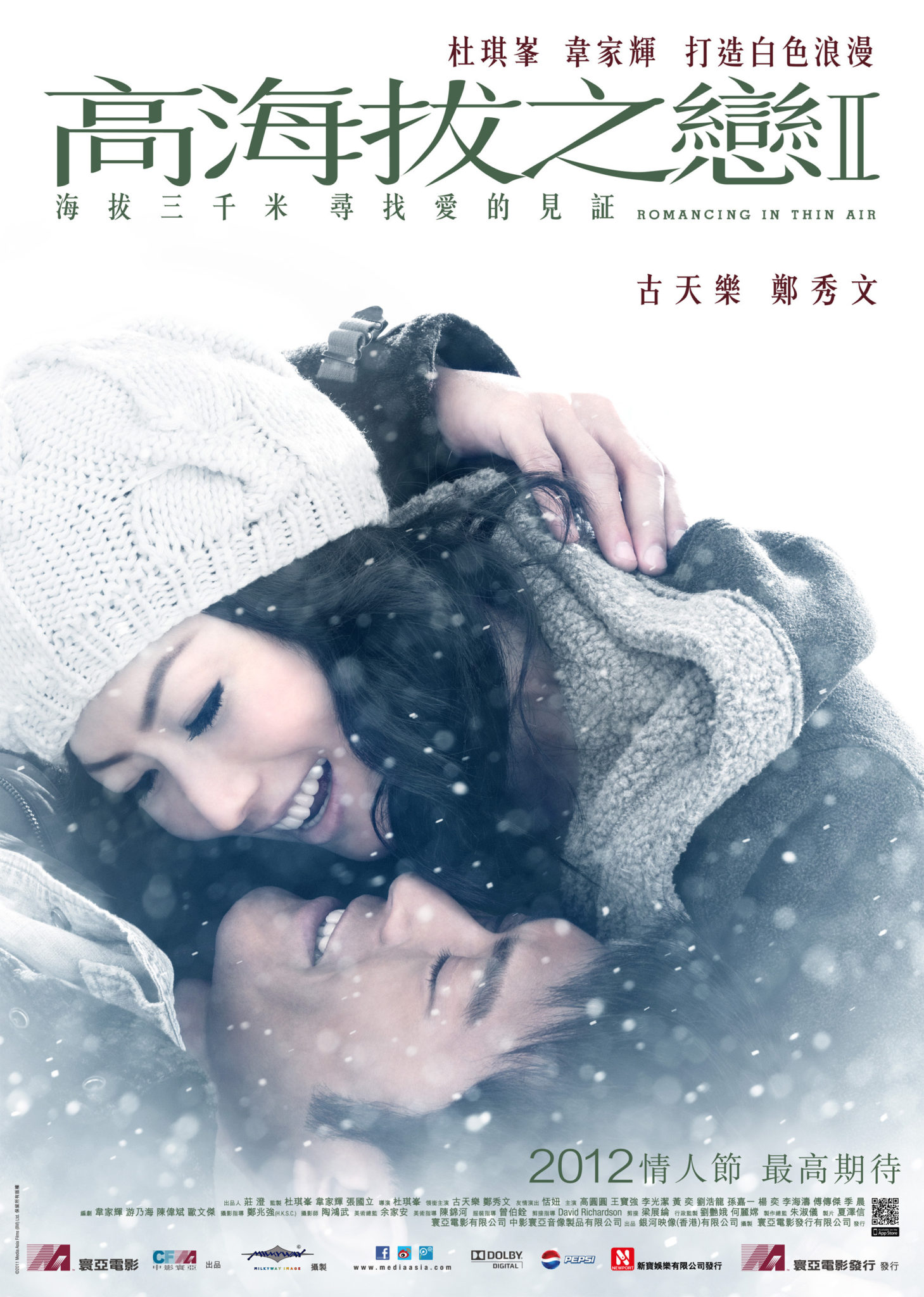 """Poster for the movie """"Romancing in Thin Air"""""""
