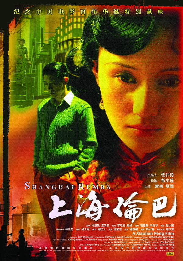 """Poster for the movie """"Shanghai Rumba"""""""
