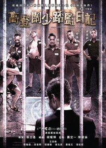 """Poster for the movie """"Imprisoned: Survival Guide for Rich and Prodigal"""""""