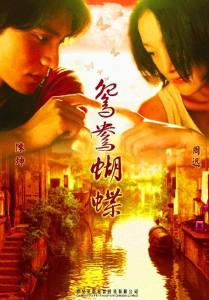 """Poster for the movie """"A West Lake Moment"""""""