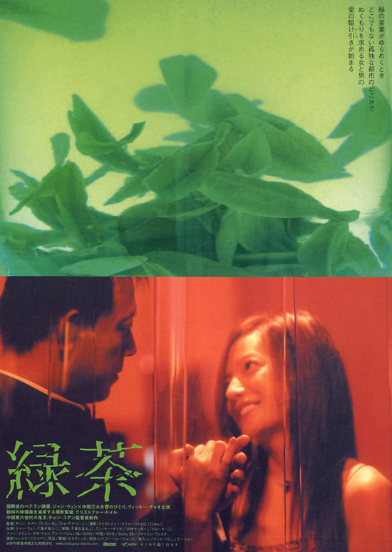 """Poster for the movie """"Green Tea"""""""