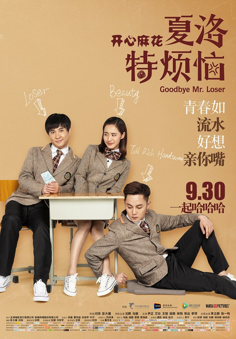 """Poster for the movie """"Goodbye Mr. Loser"""""""