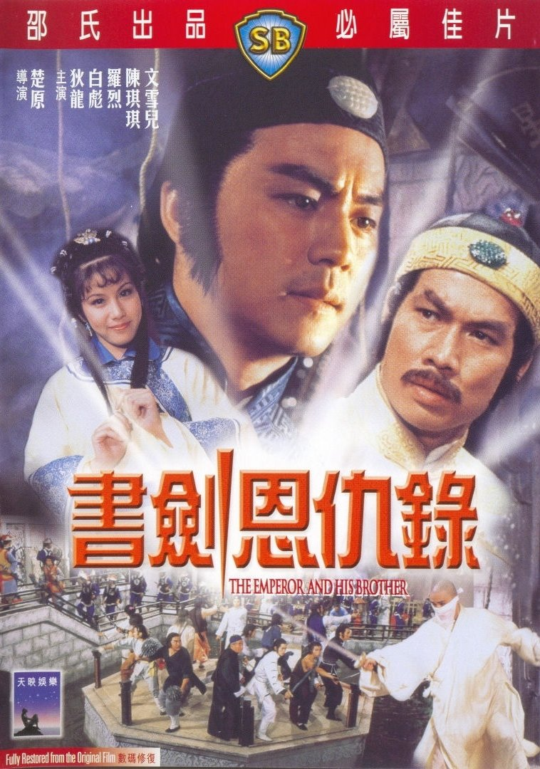 """Poster for the movie """"The Emperor and His Brother"""""""