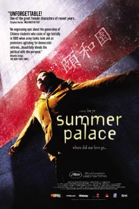 """Poster for the movie """"Summer Palace"""""""