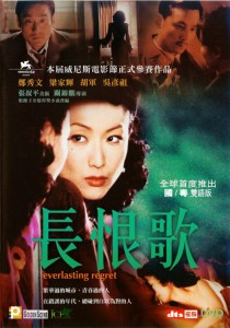 "Poster for the movie ""Everlasting Regret"""