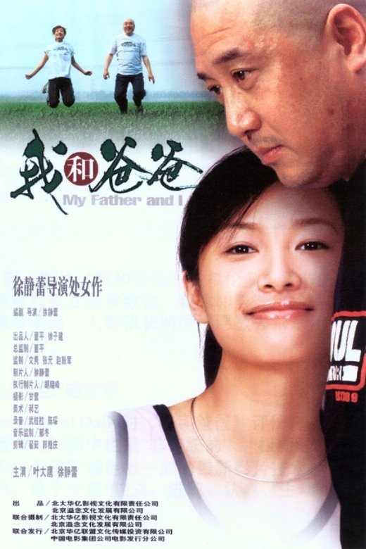 """Poster for the movie """"My Father and I"""""""