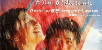 "Poster for the movie ""A Side, B Side, Sea Side"""
