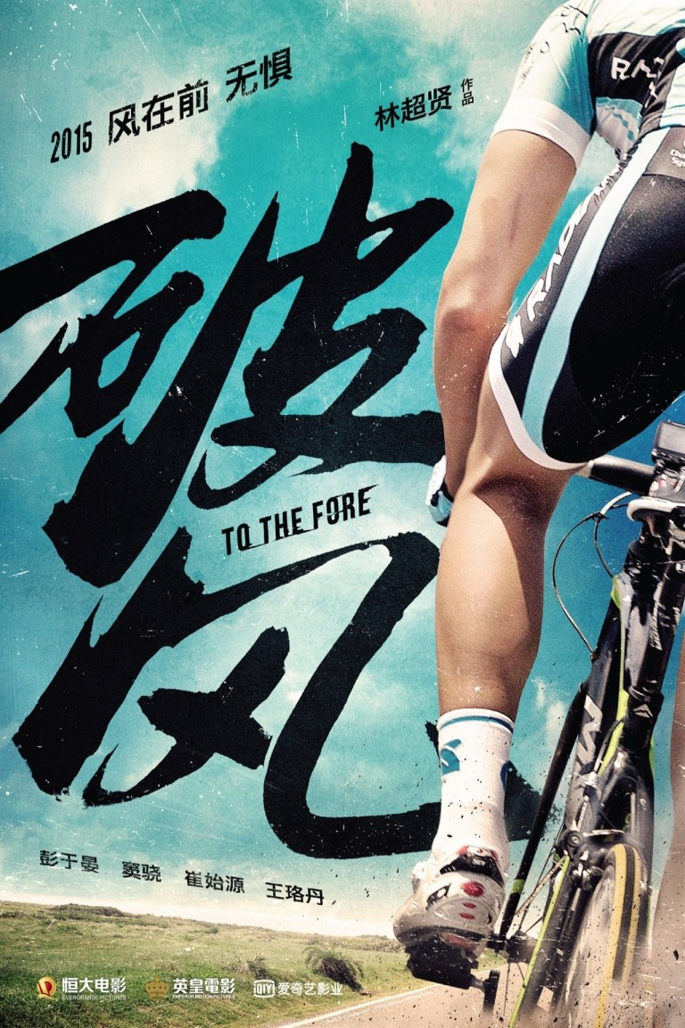 """Poster for the movie """"To the Fore"""""""