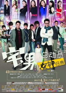 """Poster for the movie """"Chase Our Love"""""""