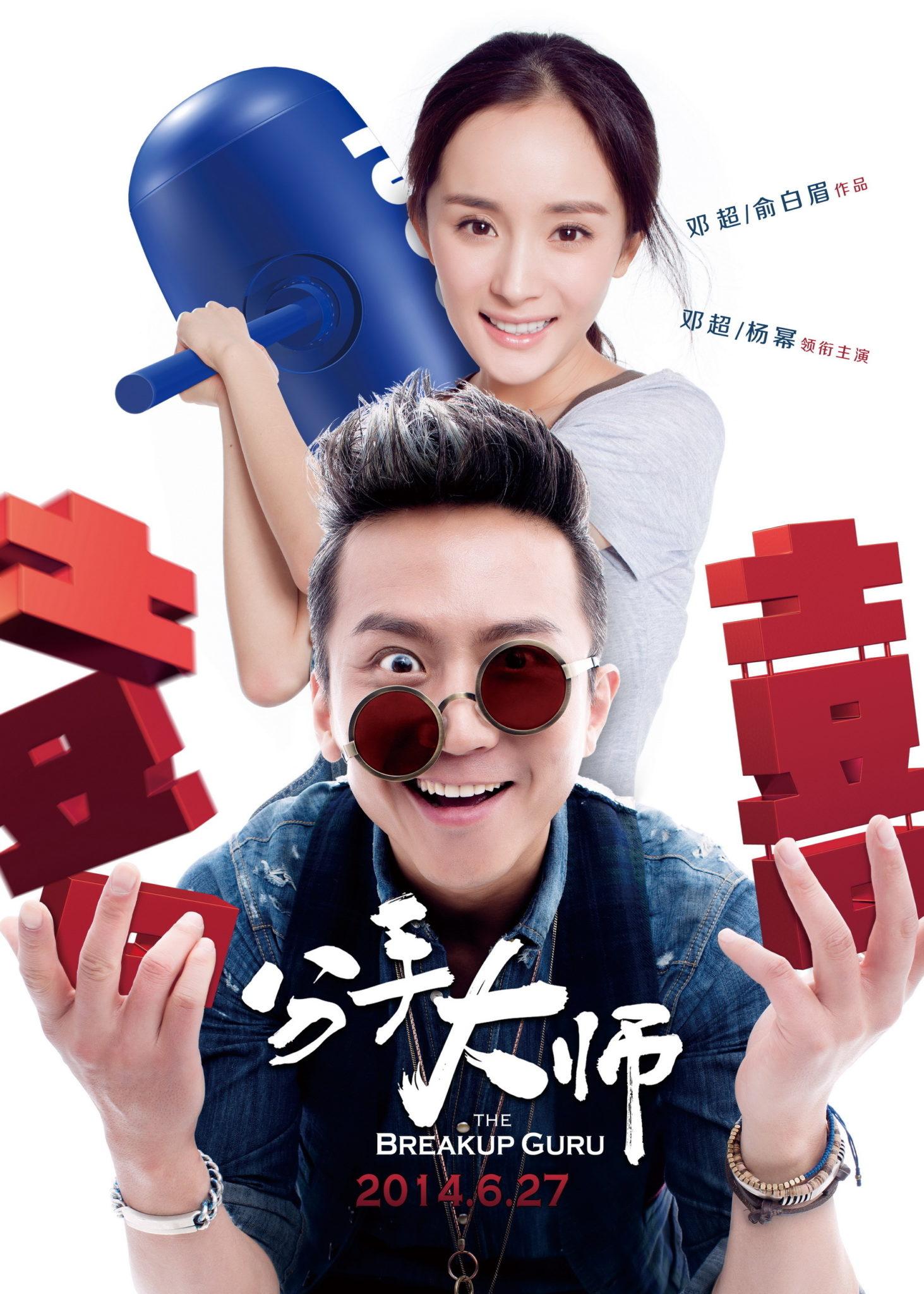 "Poster for the movie ""The Breakup Guru"""