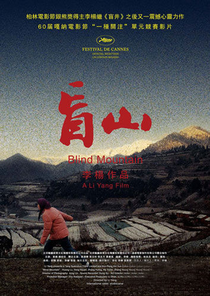 """Poster for the movie """"Blind Mountain"""""""