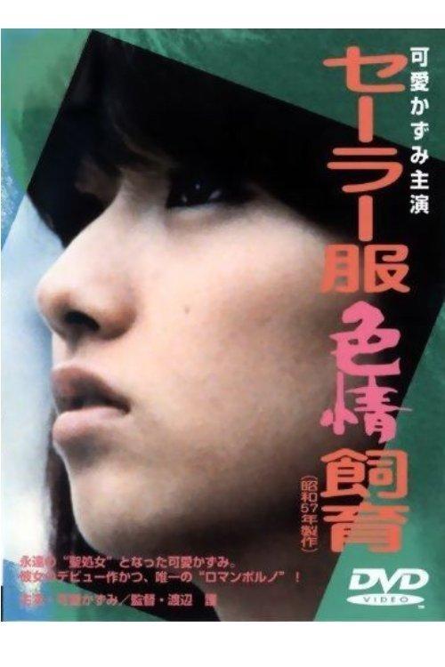 Lusty Discipline in Uniform | China-Underground Movie Database