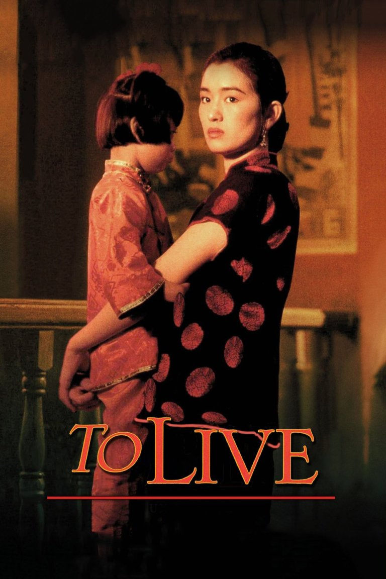 """Poster for the movie """"To Live"""""""