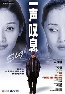 "Poster for the movie ""A Sigh"""