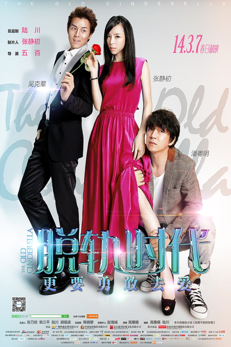 """Poster for the movie """"The Old Cinderella"""""""
