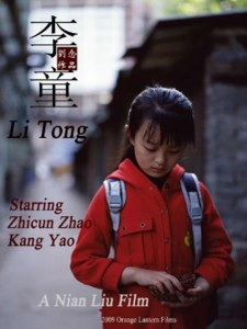 """Poster for the movie """"Li Tong"""""""