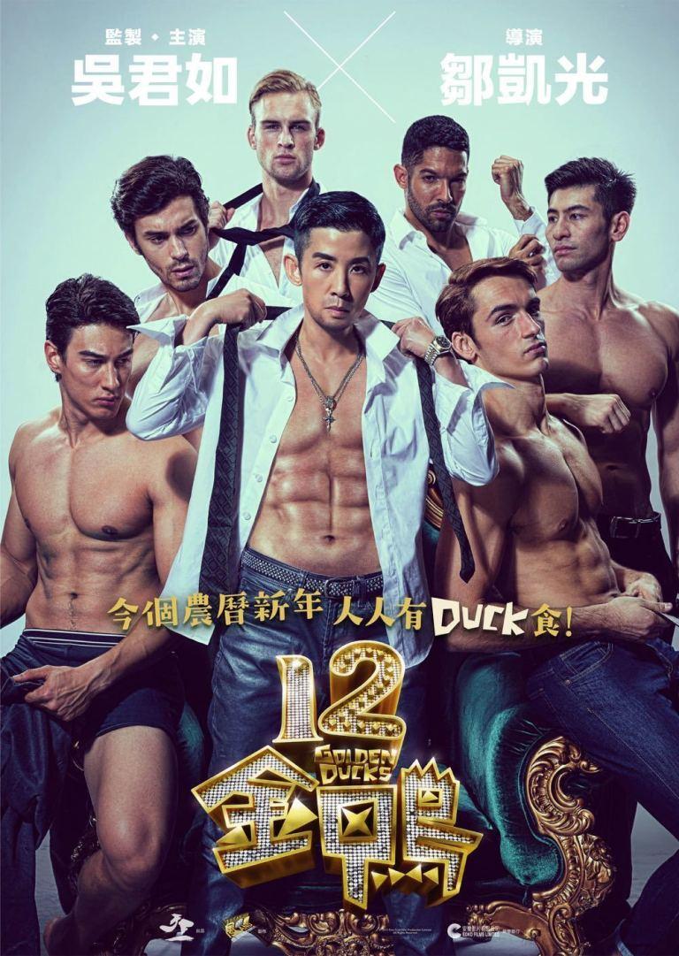 """Poster for the movie """"12 Golden Ducks"""""""