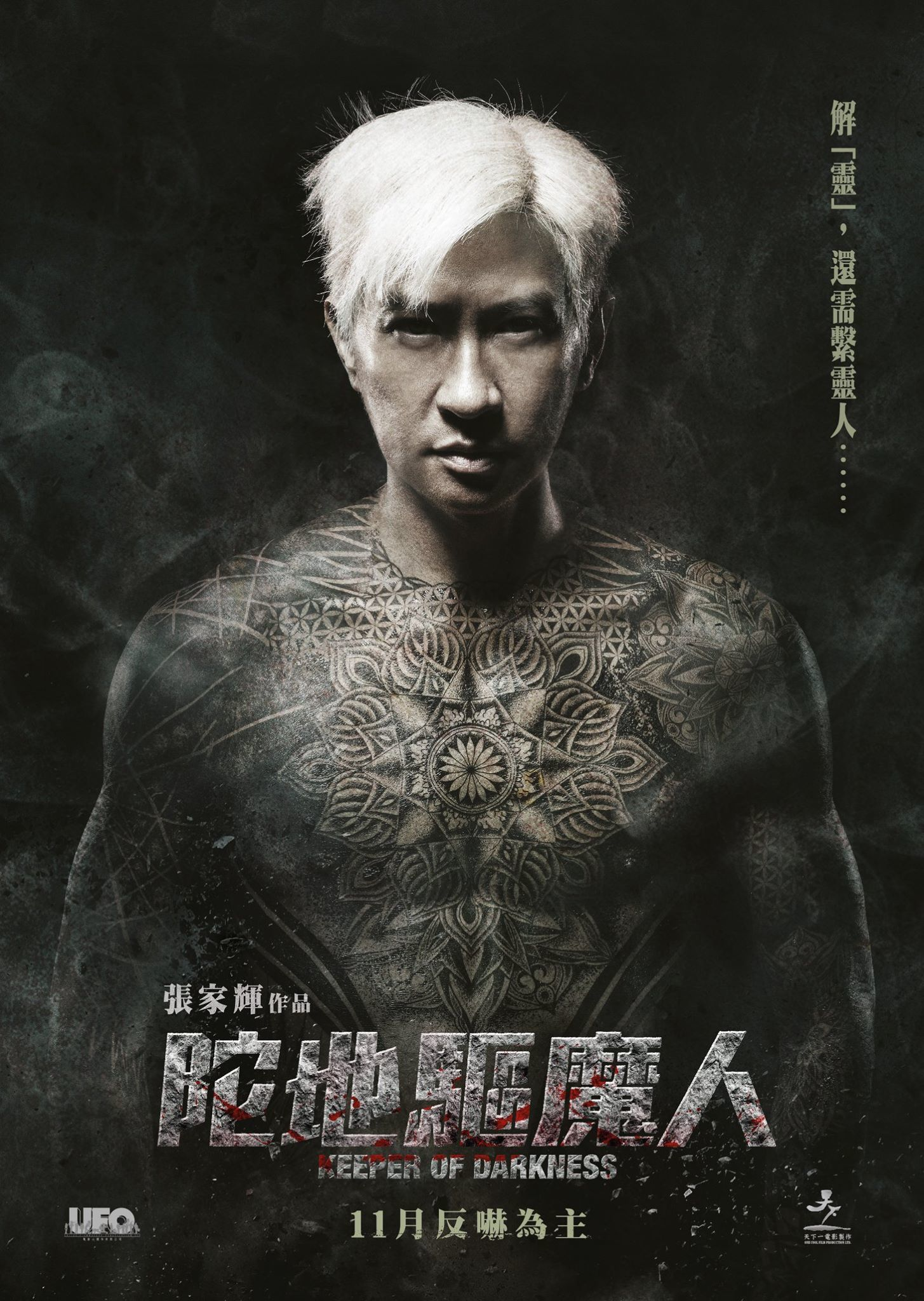 """Poster for the movie """"Keeper of Darkness"""""""
