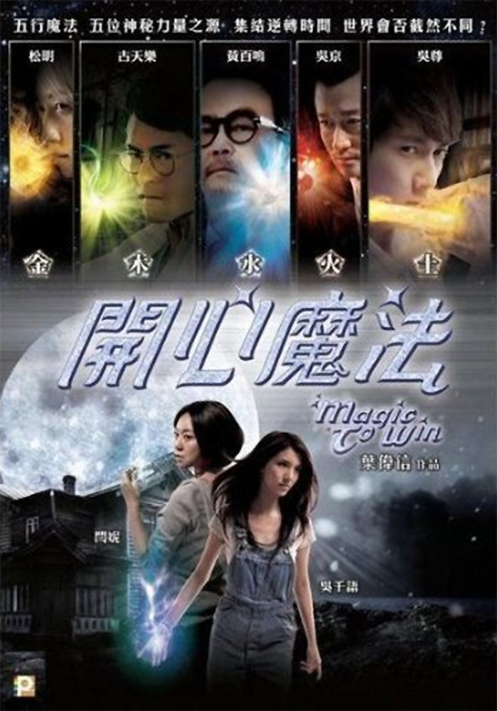 """Poster for the movie """"Magic to Win"""""""
