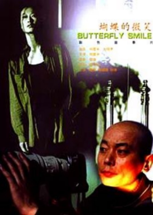 """Poster for the movie """"Butterfly Smile"""""""