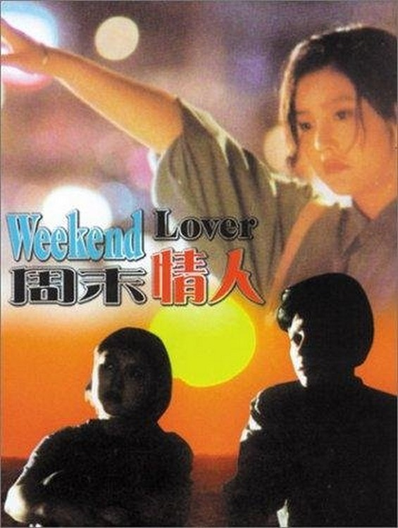"""Poster for the movie """"Weekend Lover"""""""
