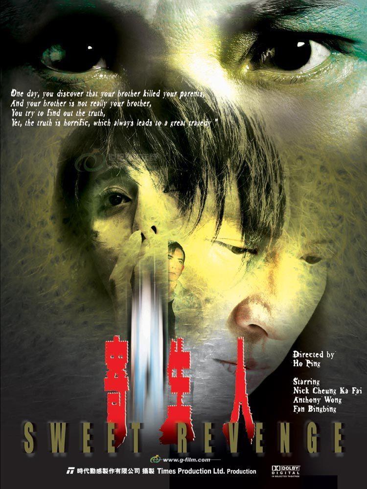 """Poster for the movie """"Sweet Revenge"""""""