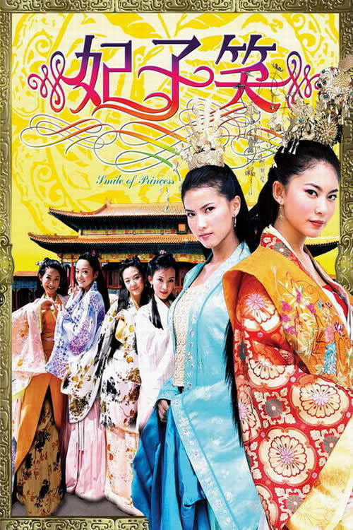 """Poster for the movie """"The China's Next Top Princess"""""""