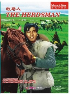 """Poster for the movie """"The Herdsman"""""""