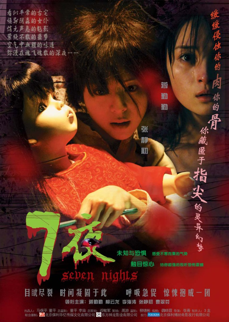 """Poster for the movie """"Seven Nights"""""""