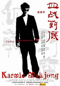 "Poster for the movie ""Karmic Mahjong"""