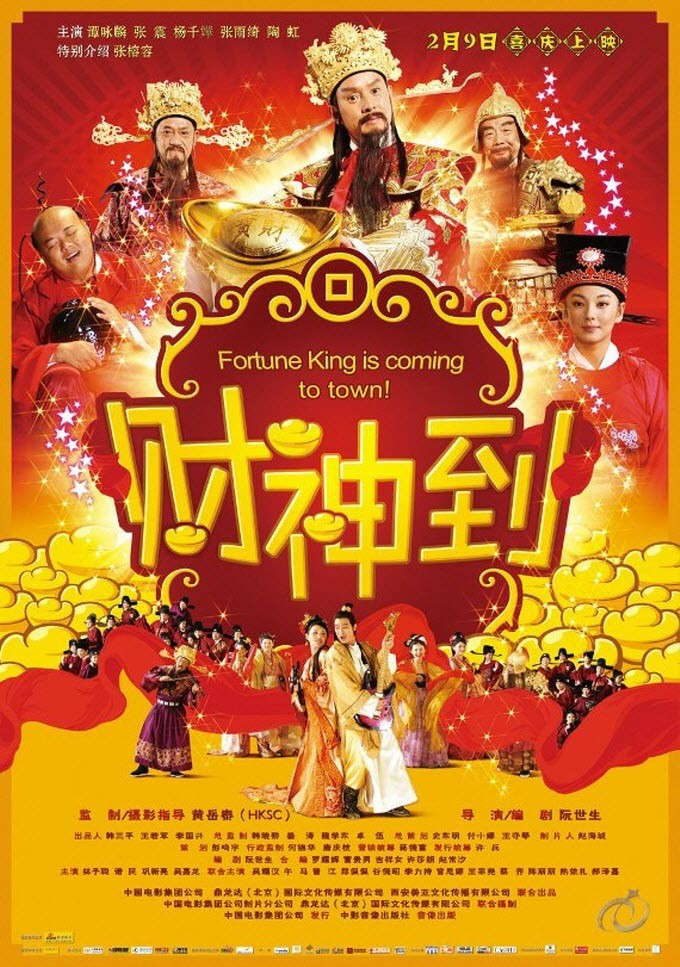 """Poster for the movie """"Here Comes Fortune"""""""
