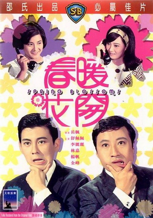 """Poster for the movie """"Spring Blossoms"""""""
