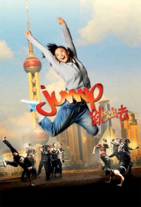 """Poster for the movie """"Jump"""""""