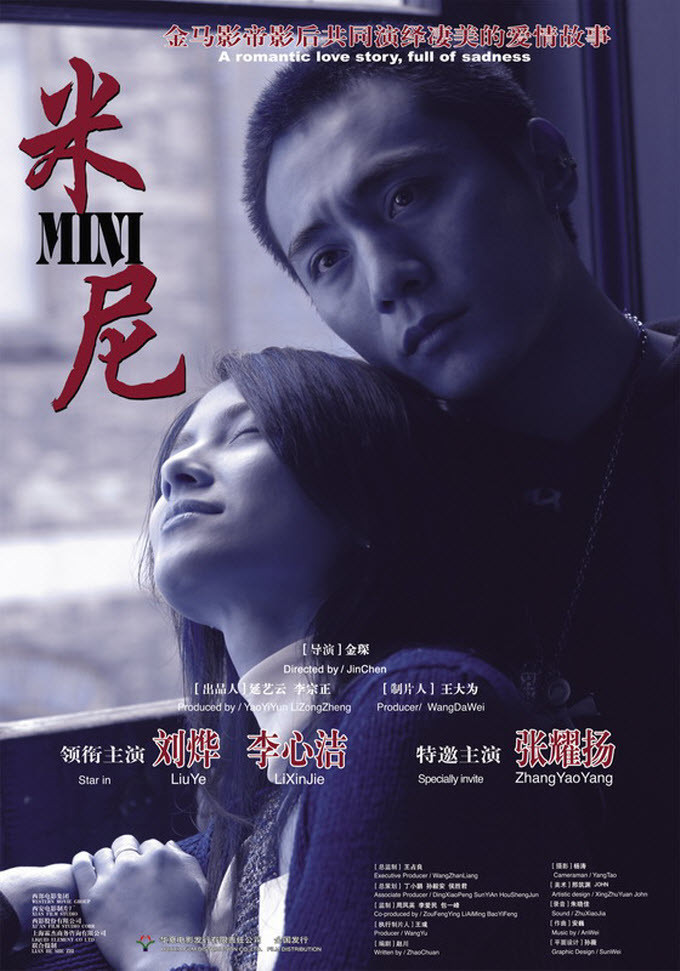 """Poster for the movie """"Mini"""""""