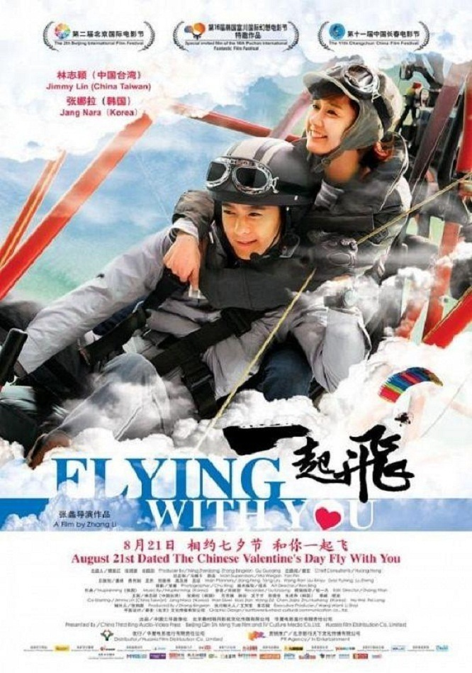 """Poster for the movie """"Flying with you"""""""