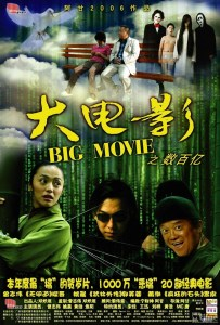 """Poster for the movie """"Big Movie"""""""