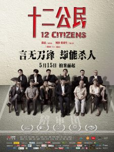 """Poster for the movie """"12 Citizens"""""""