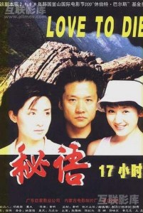 "Poster for the movie ""Mi yu shi qi xiao shi"""