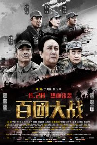 "Poster for the movie ""The Hundred Regiments Offensive"""
