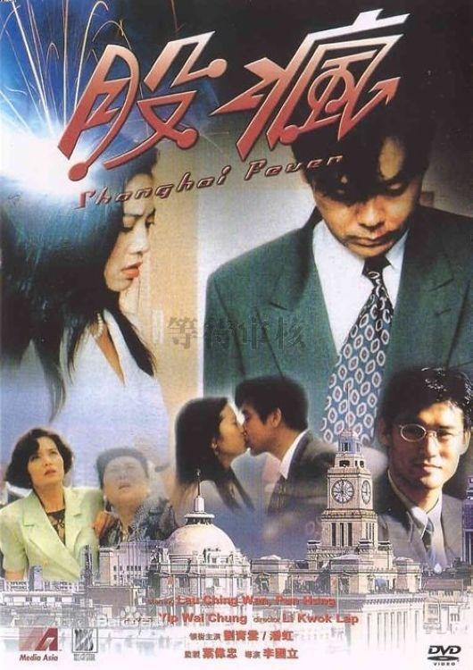 "Poster for the movie ""Shanghai Fever"""