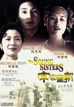 """Poster for the movie """"The Soong Sisters"""""""