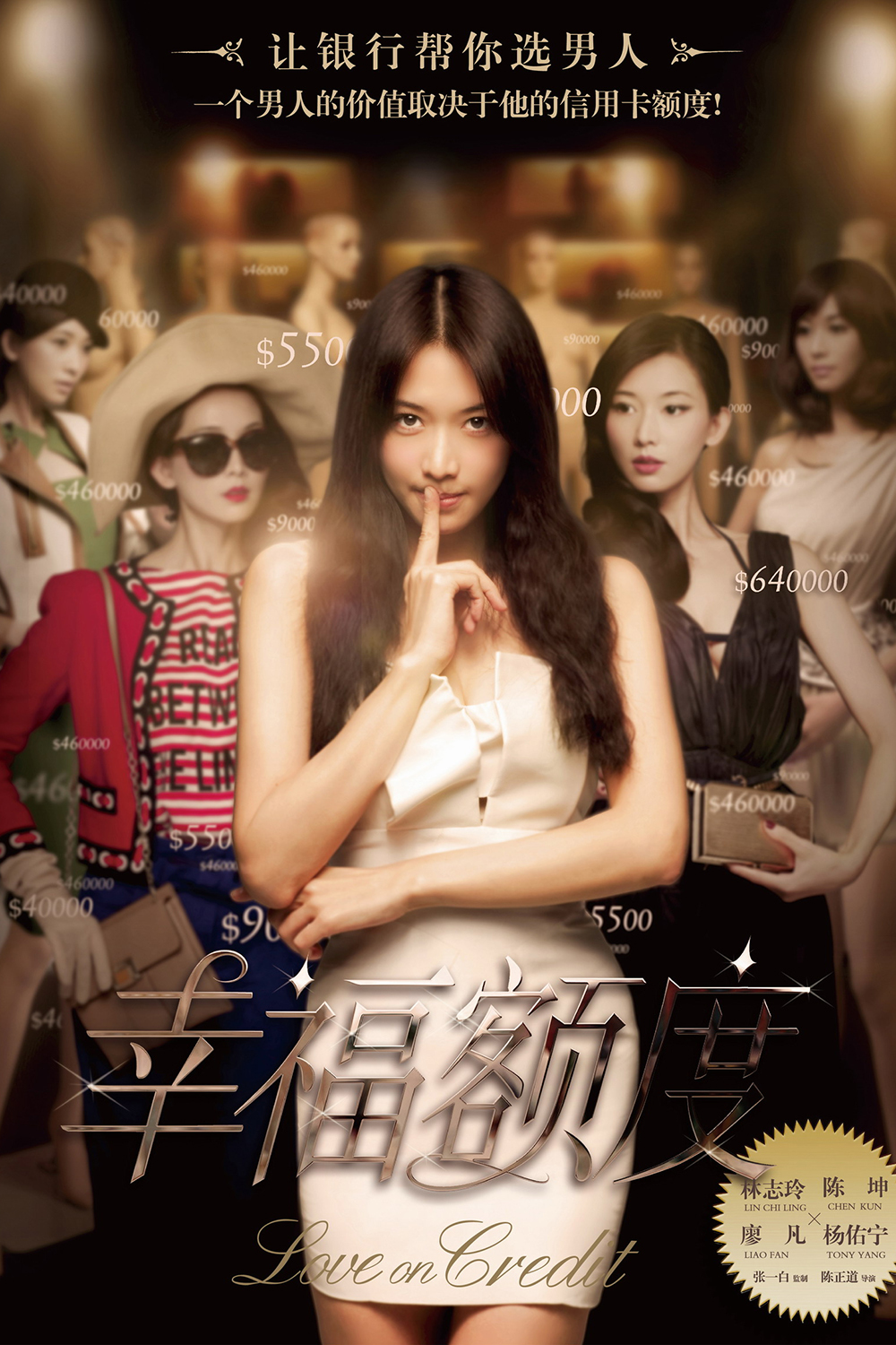 """Poster for the movie """"Love on Credit"""""""