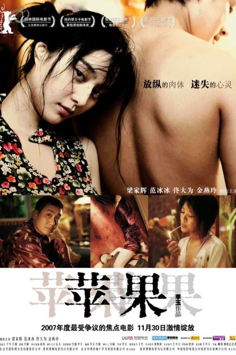 """Poster for the movie """"Lost in Beijing"""""""