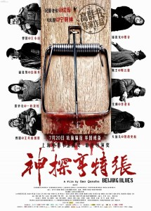 """Poster for the movie """"Beijing Blues"""""""
