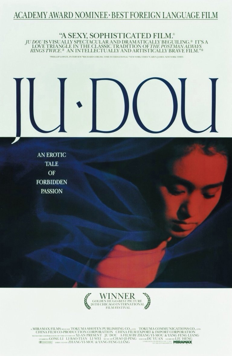 """Poster for the movie """"Ju Dou"""""""