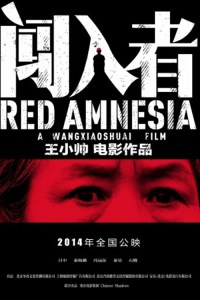 """Poster for the movie """"Red Amnesia"""""""