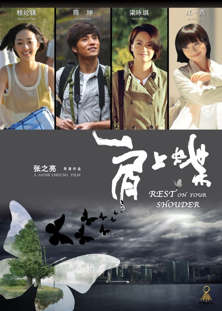 """Poster for the movie """"Rest on Your Shoulder"""""""
