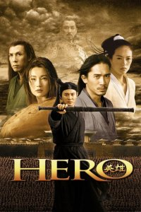 """Poster for the movie """"Hero"""""""