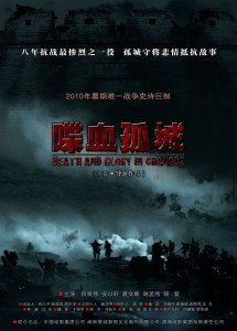 """Poster for the movie """"Death and Glory in Changde"""""""